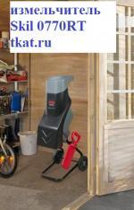 Измельчитель Skil 0770RT с реверсом (ЕСТЬ ВИДЕО)