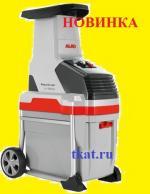 Электрический садовый измельчитель AL-KO MH 2800 (42 мм, защита от перегрузок, 48-литровый мусор.)